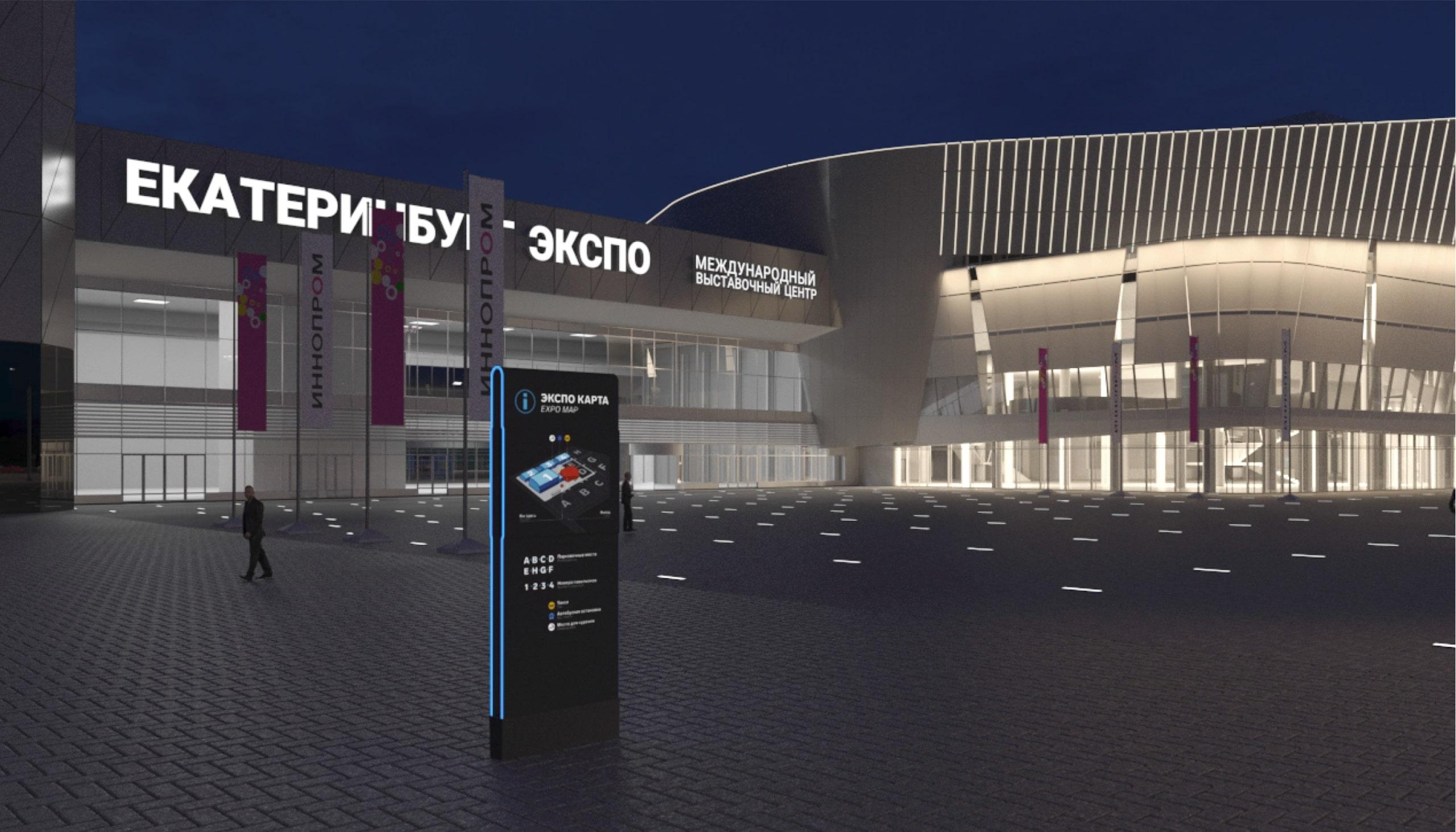 Yekaterinburg_Expo